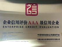 企业信用评价三A