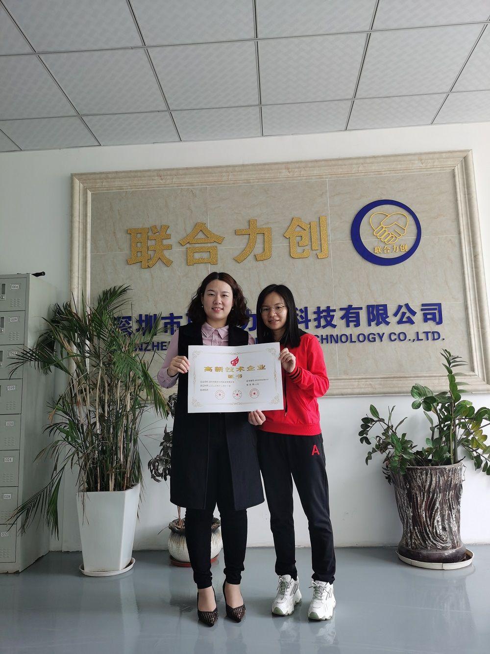 深圳市联合力创科技有限公司