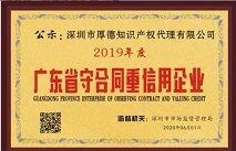 广东重信用企业证书