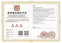 质量诚信服务单位证书