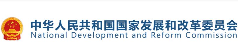 【国家发展改革委办公厅】征集第十四届中日节能环保综合论坛签约项目的通知